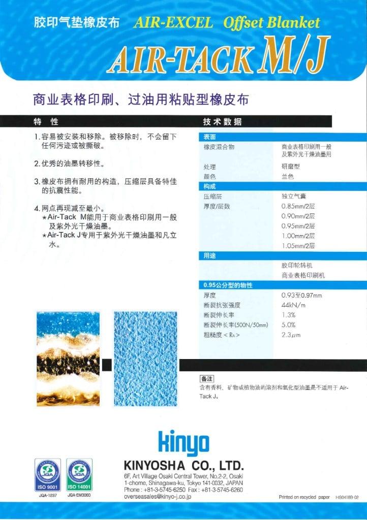 catalog_AIRTACKM_J