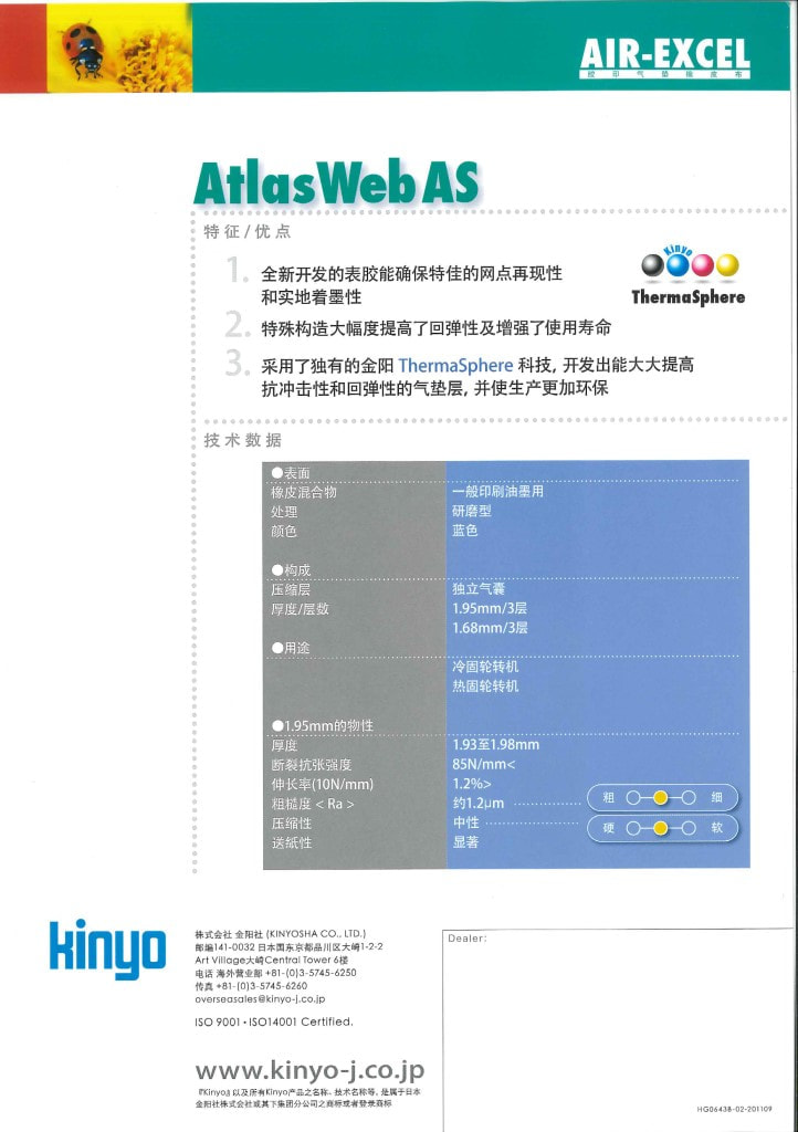 ATLAS WEB AS