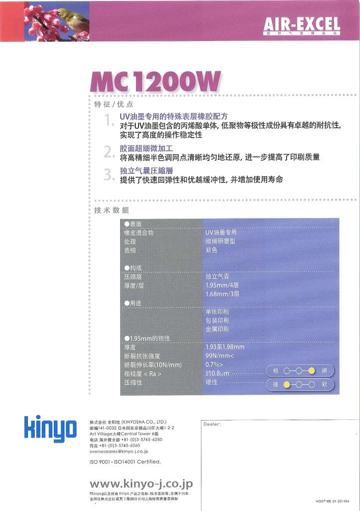 MC1200 -UV