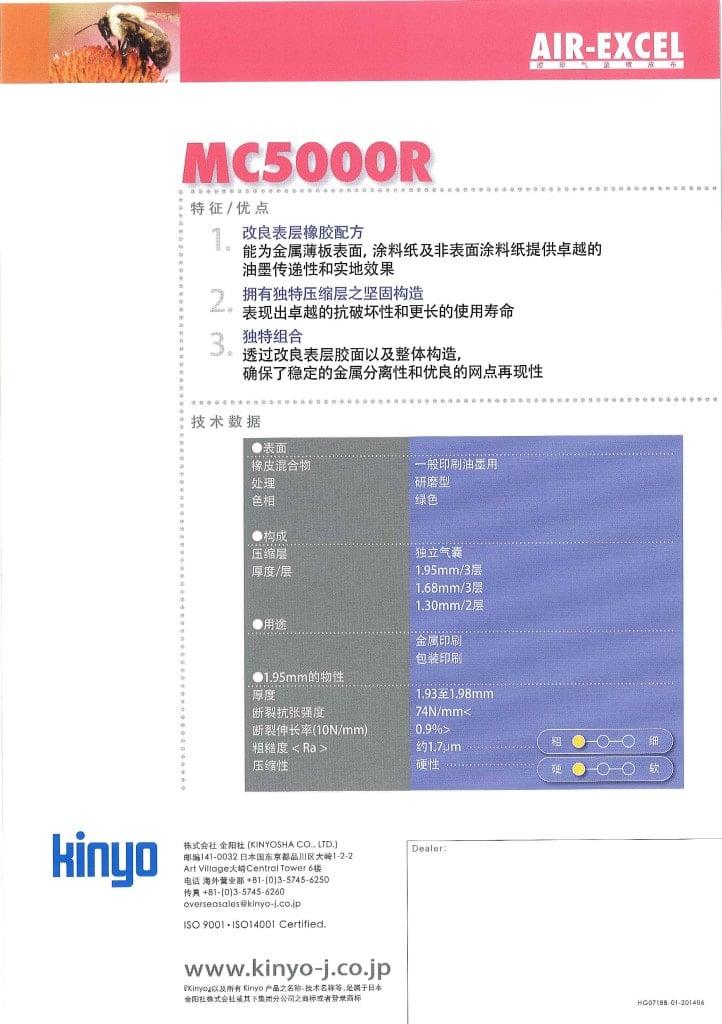 catalog_MC5000R
