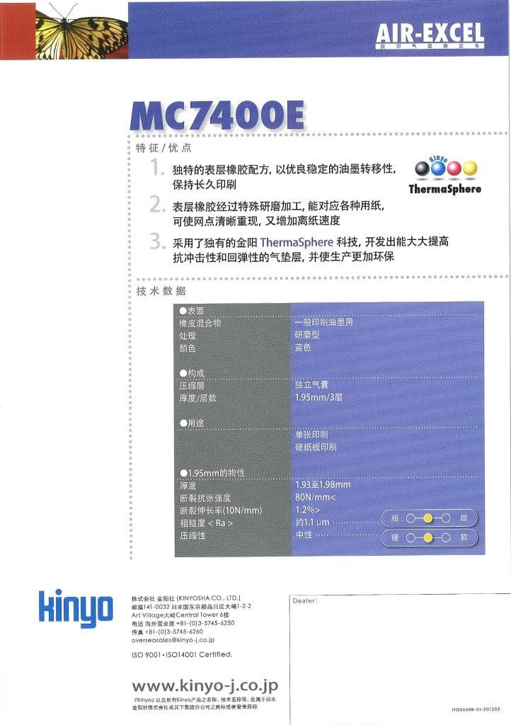 catalog_MC7400E