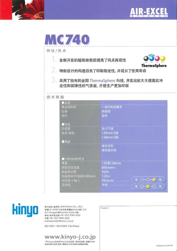 catalog_MC740