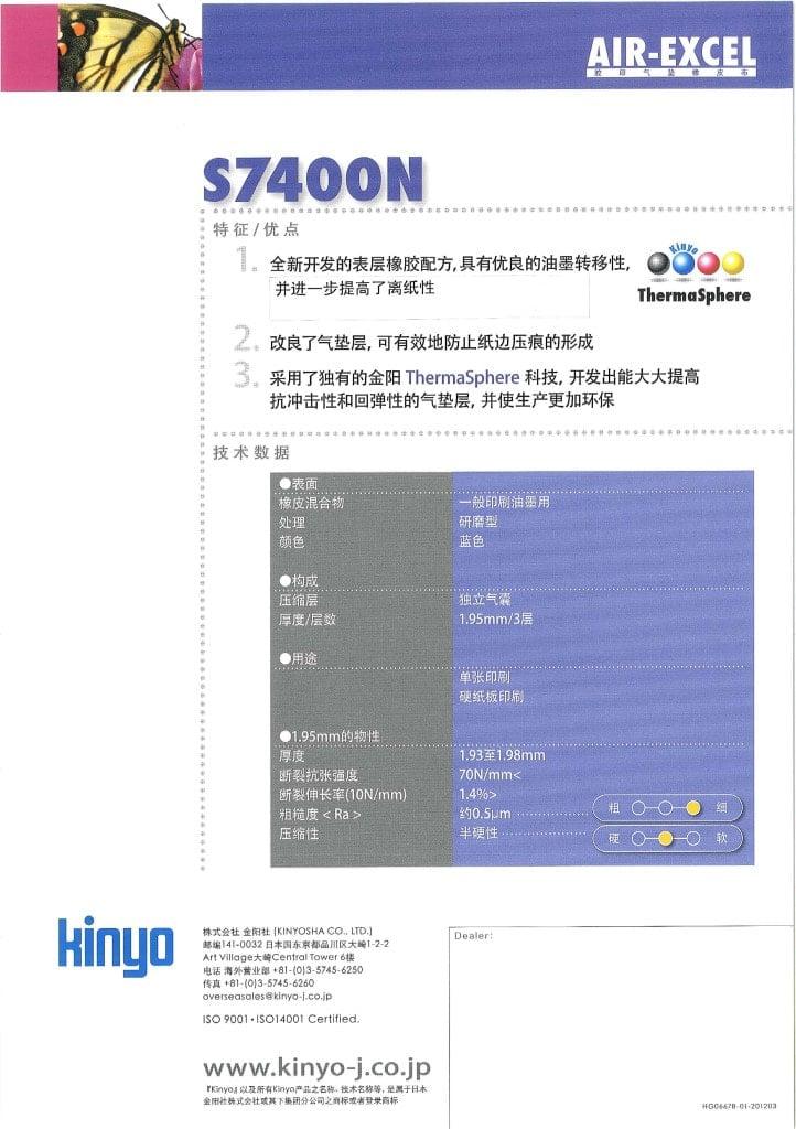 catalog_S7400N