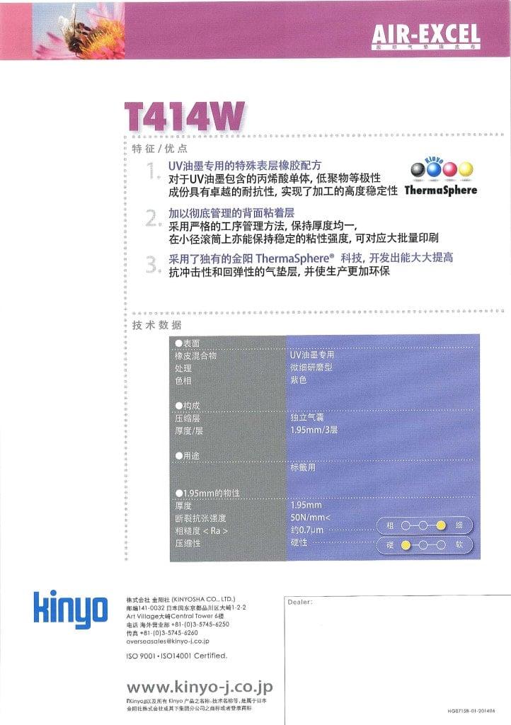 catalog_T414W