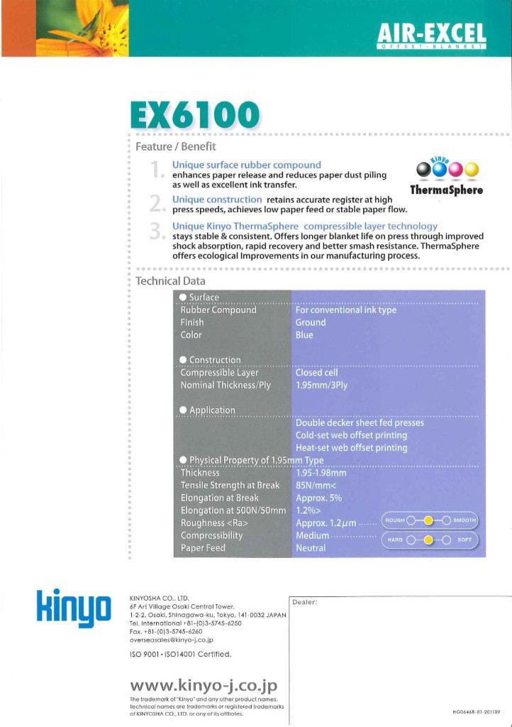AIR-EXCEL EX6100
